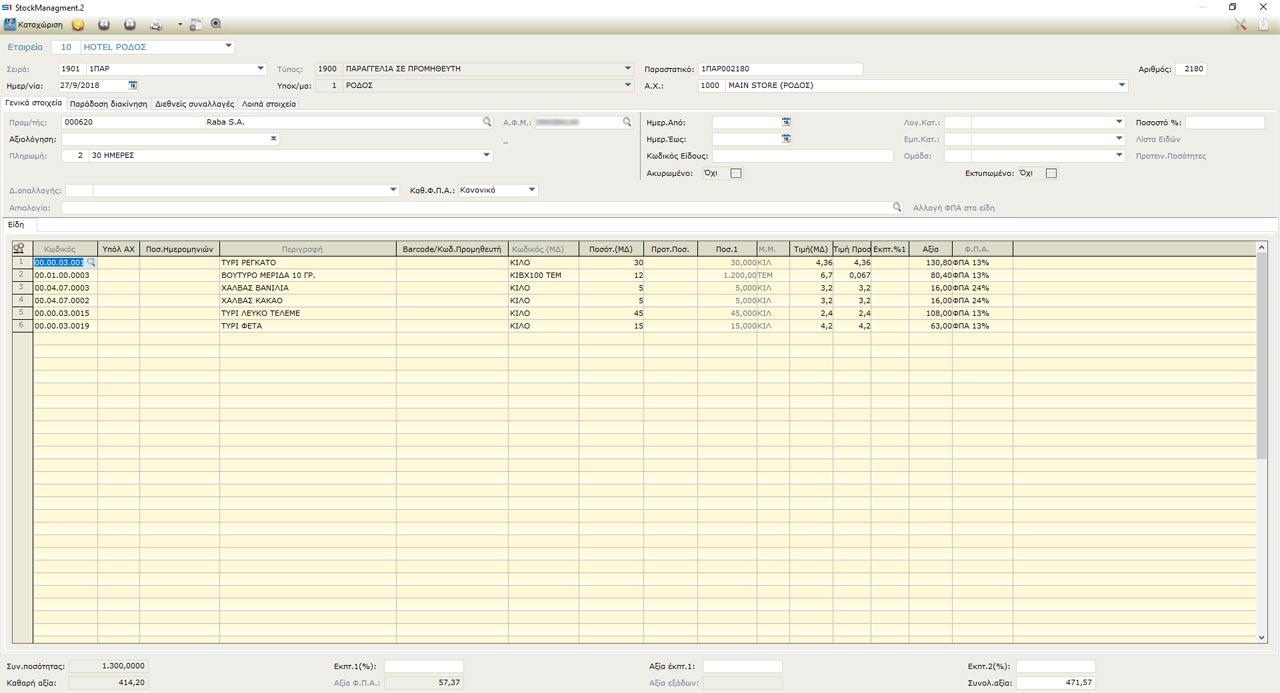 F&B Advanced control - Παραγγελία σε προμηθευτή