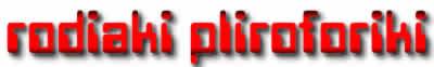 Rodiaki Pliroforiki