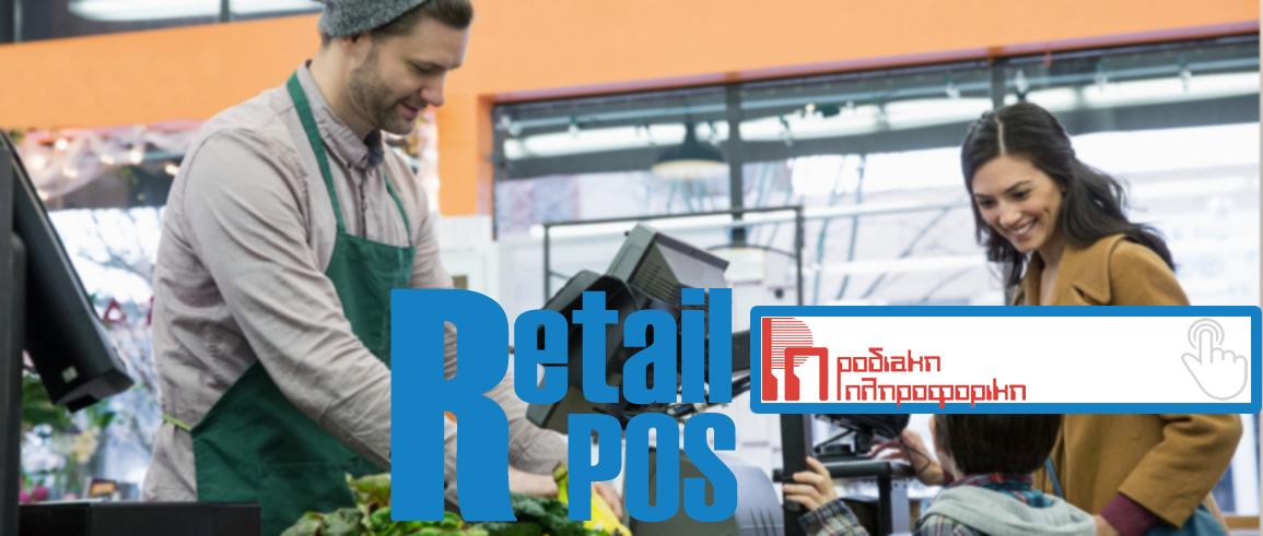 RetailPOS by Rodiaki Pliroforiki